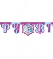 """Happy Birthday-Girlande """"Eiskönigin - Northern Lights"""" - 2,1 m"""